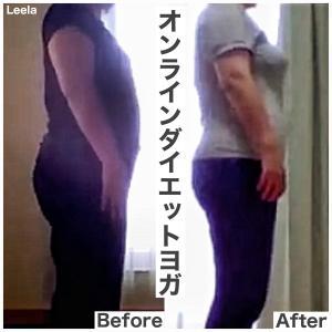 本当に痩せるオンラインヨガ 、ビフォーアフター写真をお見せしますね^^