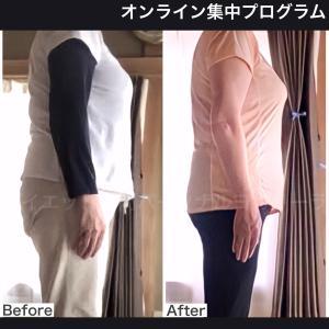 体が薄くなってるって感じます♡50代、オンラインダイエットヨガで痩せています