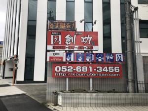 名古屋市中村区消防用設備の点検業者をお探しでしたら当社へ