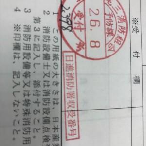 名古屋市熱田区にて消防設備の点検のご依頼は当社までお気軽にご連絡ください
