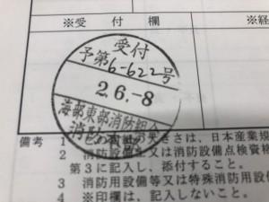 愛知県名古屋市の消防点検会社にて一緒に働いてみませんか?