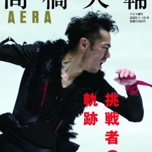 AERA増刊の大輔くんの表紙がかっこいい。&氷艶衣装展詳細