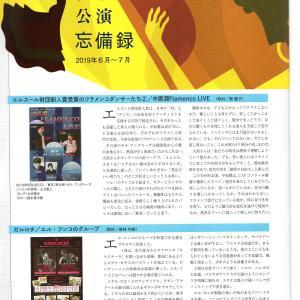 「パセオ」10月号レビュー記事