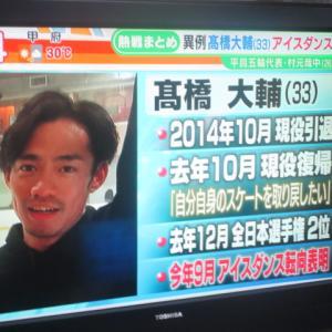 高橋大輔、2020年アイスダンスに転向!