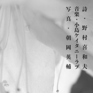 白水社Webマガジンに野村喜和夫の詩「花冠日乗」第8回目掲載