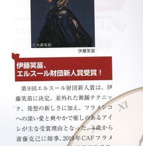 伊藤笑苗さんの記事が「パセオフラメンコ」2月号に掲載されました
