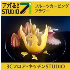 東急ハンズ渋谷店でフルーツカービングワークショップ開催