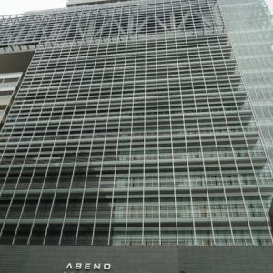 日本一高いビル「あべのハルカス」へ