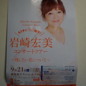 岩崎宏美コンサートツアー 調布市グリーンホール