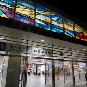 明石駅から電車に乗って・・・