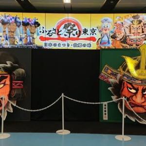 「ふるさと祭り東京 日本のまつり・故郷の味」 東京ドーム