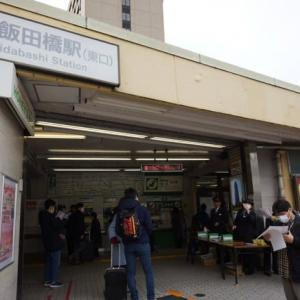 JR駅からハイキング 東京まんなか散歩 早春の千代田区めぐり