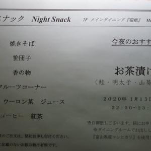 にっぽん丸 新春のオペラクルーズ ナイトスナック