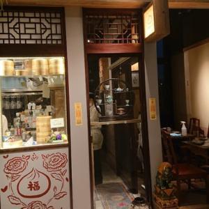 「JINGUMAE COMICHI」小籠包マニア  原宿店