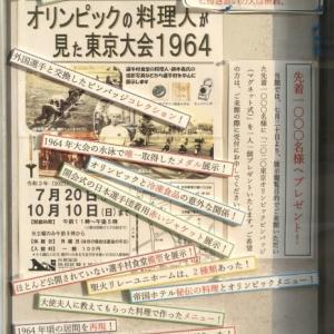 オリンピックの料理人が見た東京大会1964 渋谷郷土博物館