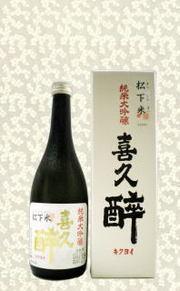喜久酔 松下米40 純米大吟醸(青島酒造販売)720ml