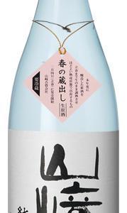 山崎醸(やまざきかもし)純米吟醸酒 春の蔵出し(山﨑合資会社)1.8L