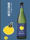 孤高の月蛍(丸西酒造)芋焼酎1.8L