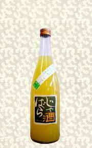 じゃばら酒リキュール(吉村秀雄商店)