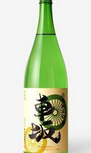 車坂 山廃純米吟醸酒(吉村秀雄商店)1.8L