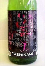 正雪 純米吟醸 嗜tashinami(神沢川酒造場)1.8L