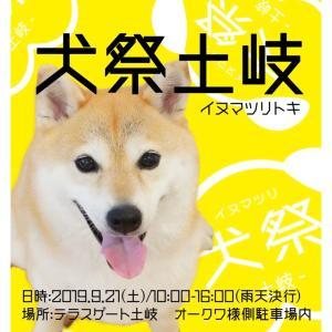 21日(土)は、みんなで犬祭へ行こう~~!!