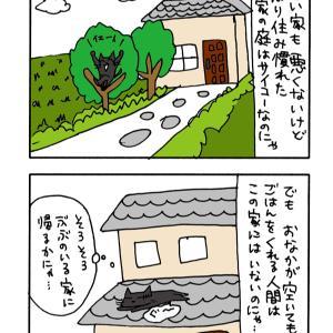 漫画 レッツゴー!ぶぶはこ家 第92話 「猫は家につくのにゃ」