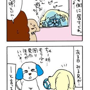 漫画 レッツゴー!ぶぶはこ家 第107話 「おれは幸せチャーリーだよ⑤」