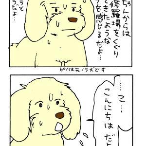 漫画 レッツゴー!ぶぶはこ家 第110話 「おれは幸せチャーリーだよ⑧ 」