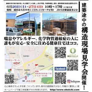 成田市、現場見学会開催!6/26(土)27(日)
