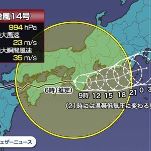台風14号、少しそれた!?