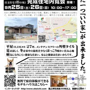 今日は成田市。外壁タイルの家、一般公開!