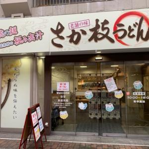 讃岐うどん巡り、二十五軒目♪@さか枝 南新町店