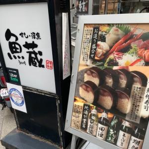 寿司に振られて海鮮丼♪@魚蔵 肥後橋店