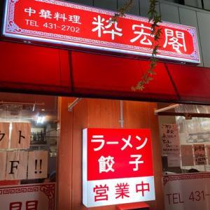 深夜の町中華探訪♪@中華料理 粋宏閣