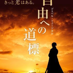 『自由への道標』ハリエット役で出演します!!