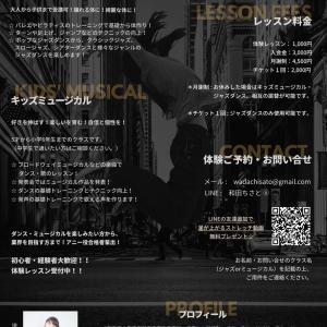 THE CHISATO STUDIOS チサトスタジオ、フライヤー完成!パート2
