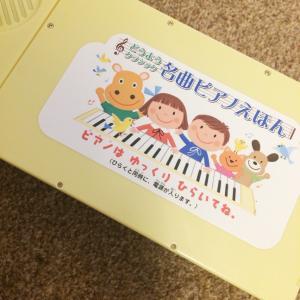 チビ子のピアノ