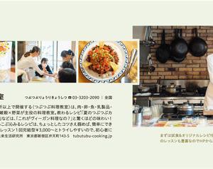 7/28発売!雑誌Hanakoに掲載されました!