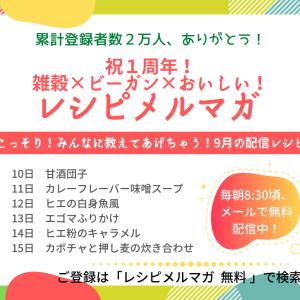 【祝1周年】レシピメルマガ を365日毎朝配信中!