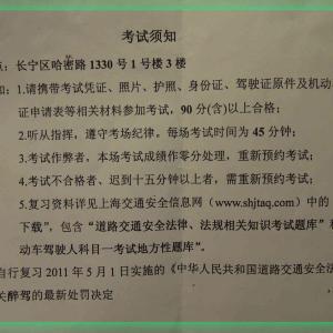 上海で運転免許証を取得 日本の免許からの切り替え<後半>