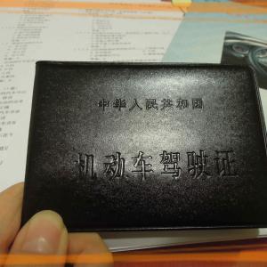 上海で運転免許証を取得 日本の免許からの切り替え<前半>