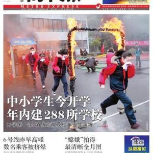 上海の学校でのサバイバル防災訓練