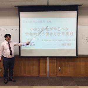 9/10富士吉田商工会議所で講演致しました