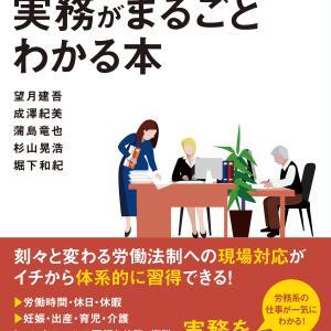 大阪書店挨拶回り_「労務管理」の実務がまるごとわかる本