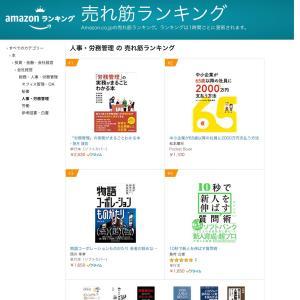 【お礼】Amazon人事・労務部門1位を獲得