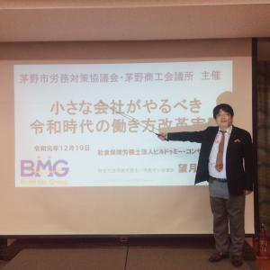 12/19茅野市労務対策協議会で講演いたしました