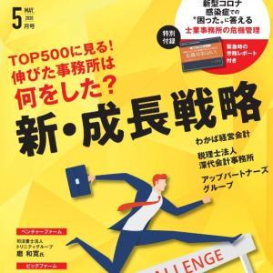【緊急企画】5/1月刊プロパートナー5月号で新型コロナに関する労務管理Q&Aを寄稿