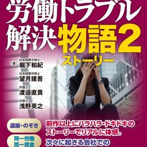 6/22私の9冊目の著書が発売になりました!