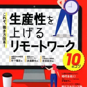 7/1「月刊プロパートナー」7月号でオレンジ本が紹介されました